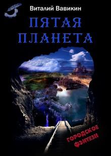 Обложка книги  - Пятая планета