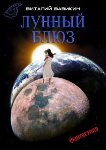 Обложка книги  - Лунный блюз