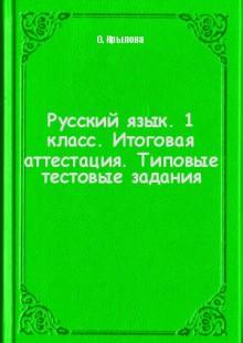 Обложка книги  - Русский язык. 1 класс. Итоговая аттестация. Типовые тестовые задания