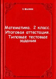 Обложка книги  - Математика. 2 класс. Итоговая аттестация. Типовые тестовые задания