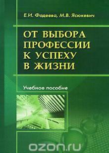 Обложка книги  - От выбора профессии к успеху в жизни