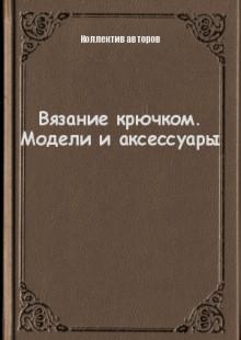 Обложка книги  - Вязание крючком. Модели и аксессуары