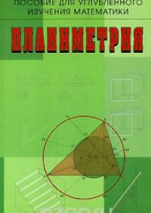 Обложка книги  - Планиметрия. Пособие для углубленного изучения математики