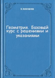 Обложка книги  - Геометрия. Базовый курс с решениями и указаниями