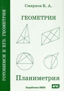 Обложка книги  - Геометрия. Планиметрия. Пособие для подготовки к ЕГЭ