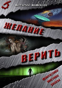 Обложка книги  - Желание верить