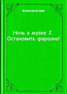 Обложка книги  - Ночь в музее 2. Остановить фараона!