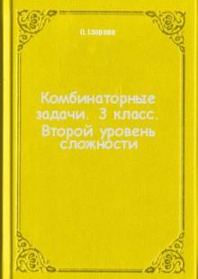 Обложка книги  - Комбинаторные задачи. 3 класс. Второй уровень сложности