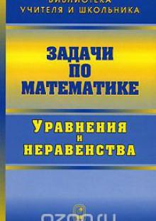 Обложка книги  - Задачи по математике. Уравнения и неравенства