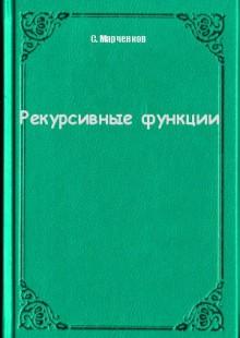 Обложка книги  - Рекурсивные функции