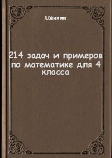 Обложка книги  - 214 задач и примеров по математике для 4 класса