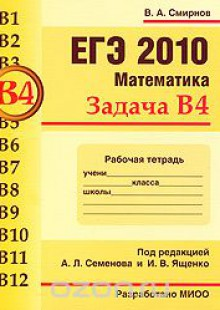 Обложка книги  - ЕГЭ 2010. Математика. Задача В4. Рабочая тетрадь