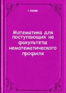 Обложка книги  - Математика для поступающих на факультеты нематематического профиля