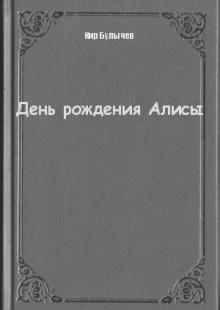 Обложка книги  - День рождения Алисы