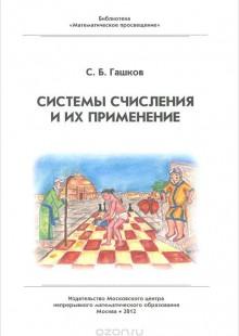 Обложка книги  - Системы счисления и их применение