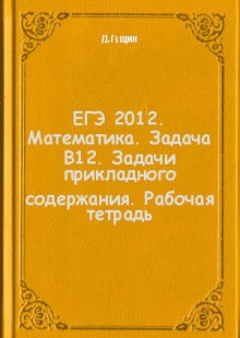 Обложка книги  - ЕГЭ 2012. Математика. Задача B12. Задачи прикладного содержания. Рабочая тетрадь