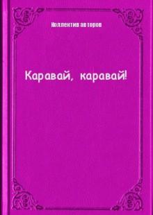 Обложка книги  - Каравай, каравай!