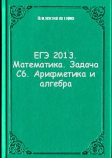 Обложка книги  - ЕГЭ 2013. Математика. Задача С6. Арифметика и алгебра