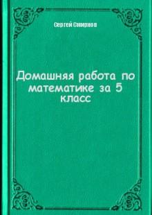 Обложка книги  - Домашняя работа по математике за 5 класс