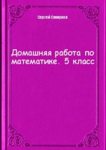 Обложка книги  - Домашняя работа по математике. 5 класс
