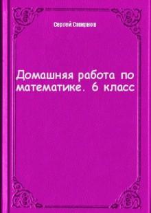 Обложка книги  - Домашняя работа по математике. 6 класс