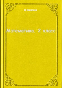 Обложка книги  - Математика. 2 класс