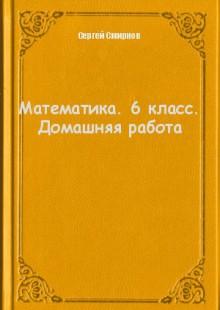 Обложка книги  - Математика. 6 класс. Домашняя работа