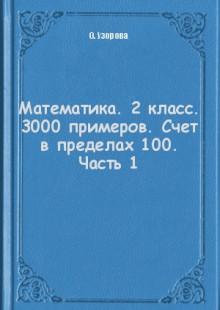 Обложка книги  - Математика. 2 класс. 3000 примеров. Счет в пределах 100. Часть 1