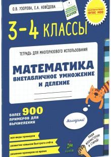 Обложка книги  - Математика. 3-4 классы. Внетабличное умножение и деление. Более 900 примеров для вычисления