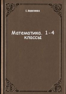 Обложка книги  - Математика. 1-4 классы