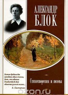 Обложка книги  - Александр Блок. Стихотворения и поэмы