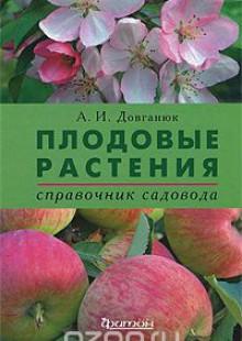 Обложка книги  - Плодовые растения. Справочник садовода
