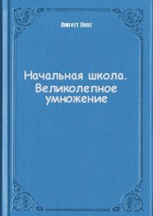 Обложка книги  - Начальная школа. Великолепное умножение