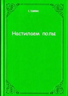 Обложка книги  - Настилаем полы