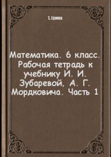 Обложка книги  - Математика. 6 класс. Рабочая тетрадь к учебнику И. И. Зубаревой, А. Г. Мордковича. Часть 1