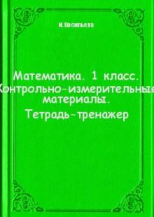 Обложка книги  - Математика. 1 класс. Контрольно-измерительные материалы. Тетрадь-тренажер