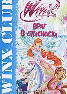 Обложка книги  - Winx Club. Враг в опасности