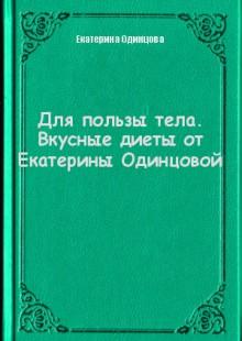 Обложка книги  - Для пользы тела. Вкусные диеты от Екатерины Одинцовой