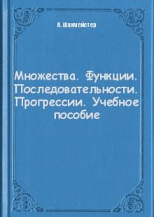Обложка книги  - Множества. Функции. Последовательности. Прогрессии. Учебное пособие