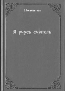 Обложка книги  - Я учусь считать