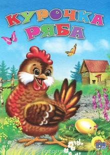 Обложка книги  - Курочка Ряба