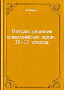 Обложка книги  - Методы решения олимпийских задач. 10-11 классы