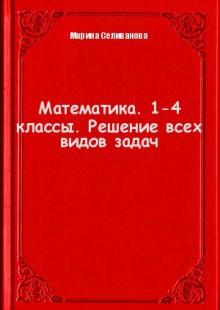 Обложка книги  - Математика. 1-4 классы. Решение всех видов задач