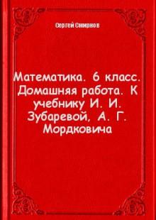 Обложка книги  - Математика. 6 класс. Домашняя работа. К учебнику И. И. Зубаревой, А. Г. Мордковича