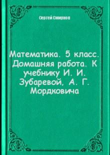 Обложка книги  - Математика. 5 класс. Домашняя работа. К учебнику И. И. Зубаревой, А. Г. Мордковича