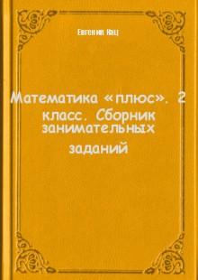 Обложка книги  - Математика «плюс». 2 класс. Сборник занимательных заданий