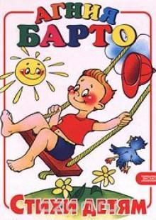Обложка книги  - Агния Барто. Стихи детям