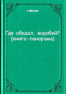 Обложка книги  - Где обедал, воробей? (книга-панорама)