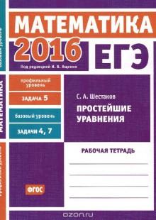 Обложка книги  - ЕГЭ 2016. Математика. Простейшие уравнения. Рабочая тетрадь