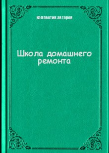 Обложка книги  - Школа домашнего ремонта